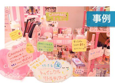 女子高生に某化粧品メーカーのコスメグッズPR!初めての利用体験ストーリー施策