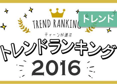 【TOP3解説付き】PPAPやSNOWがランクイン!2016年ティーンに流行したトレンドランキング