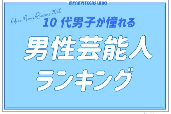 【2020年版】10代男子が憧れる男性芸能人ランキング!