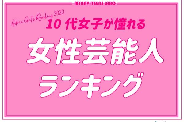 【2020年版】10代女性が憧れる女性芸能人ランキング!
