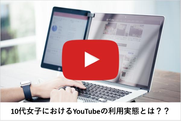 【10代のYouTube視聴実態】人気の動画ジャンルや企画、閲覧頻度を調査!