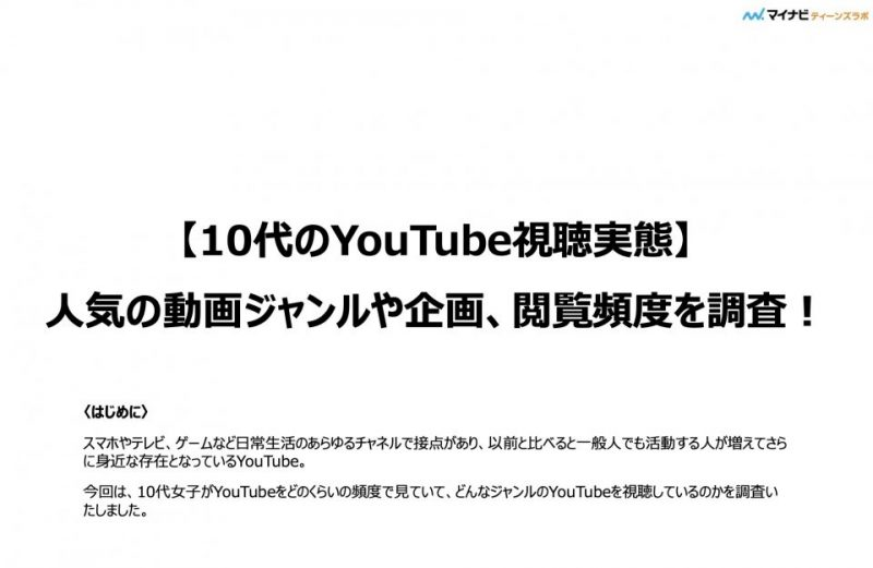 YouTube視聴に関する調査