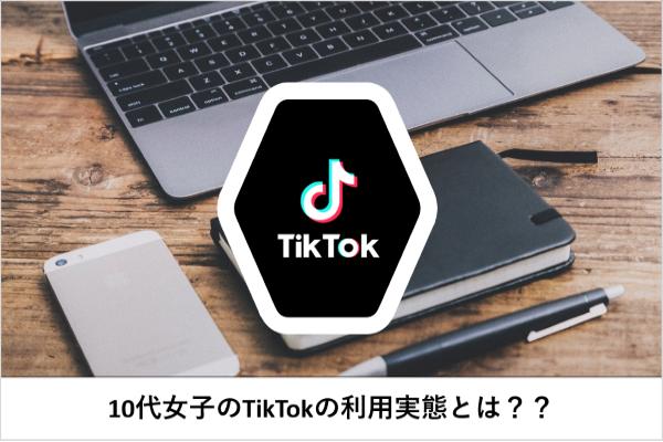【10代女子のTikTok利用実態を調査】普及率や利用目的・方法を解説!
