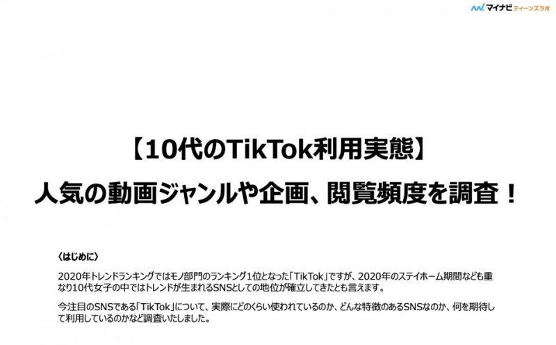 TikTokに関する調査
