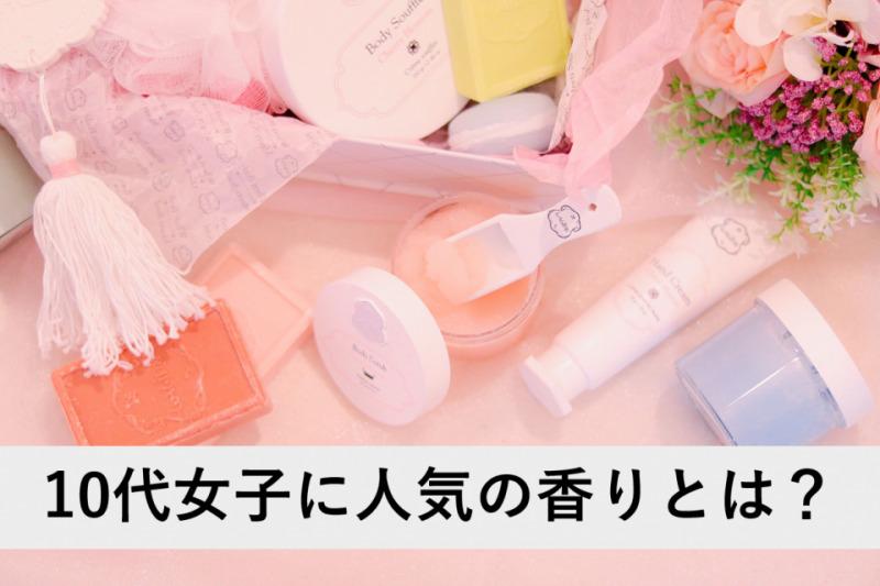 オススメの香りはSHIROのヘアオイル・ヘアミスト【10代女子の好きな匂い調査】