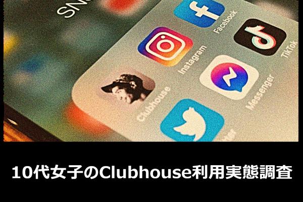 【Clubhouseの10代女子利用実態調査】認知率75%!アプリダウンロード率は?