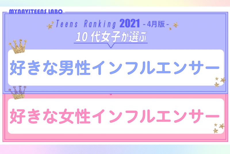 【2021年4月版】10代女子に人気の「インフルエンサー」ランキング