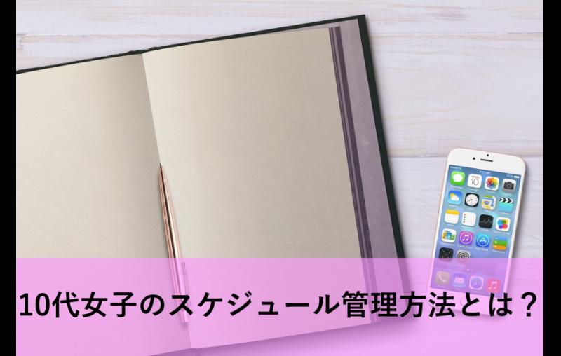 10代女子のスケジュール管理方法を調査!【使っているのはアプリ?手帳?】