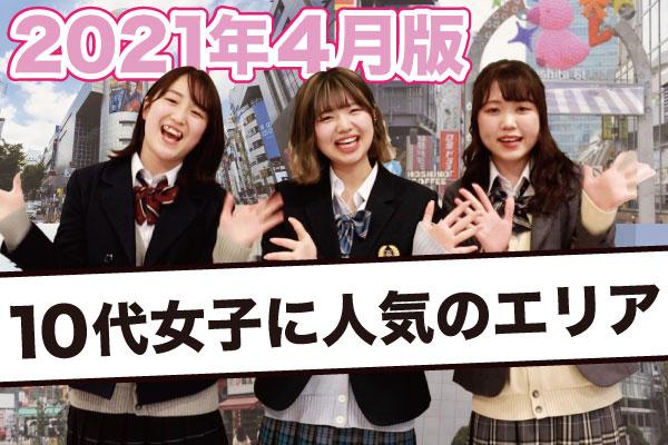 【10代女子が人気エリアを動画で解説!】渋谷、原宿のおすすめスポットをご紹介