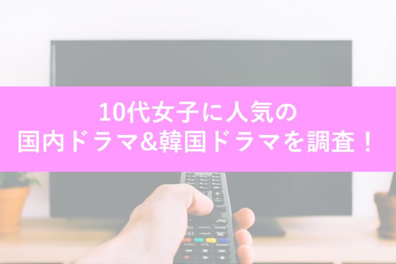 【2021年】10代女子に人気の国内&韓国ドラマを調査!