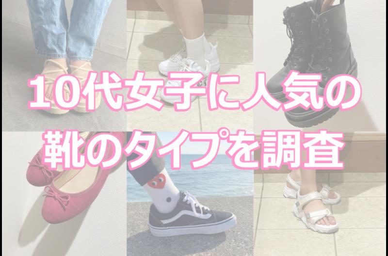 【10代女子に人気の靴のタイプを調査】なぜ好まれるのかそのポイントを解説!