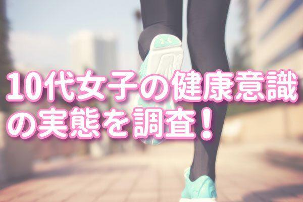 【10代女子はダイエットや食生活改善している?】 健康意識や参考にしているYouTuberを調査!