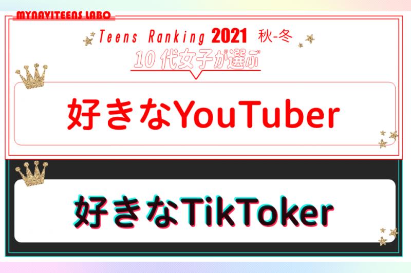 【2021年 秋-冬】10代女子に人気の「YouTuber」「TikToker」ランキング