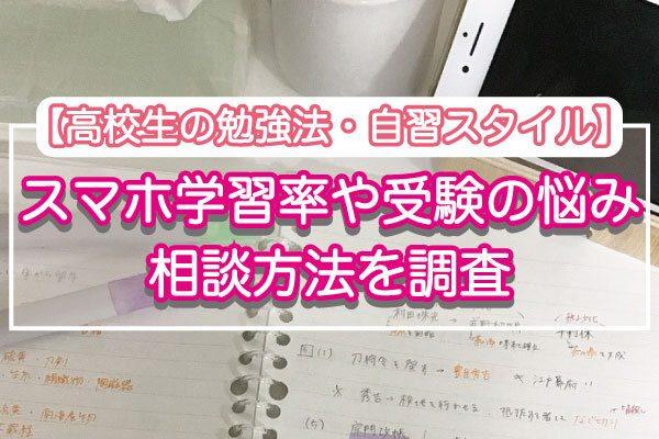 【高校生の勉強法・自習スタイル】スマホ学習率や受験の悩み・相談方法を調査!